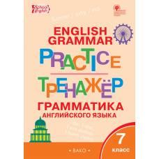 Тренажер по английскому языку. Грамматика 7 класс ВАКО