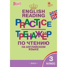 Макарова Т.С Тренажёр по чтению на английском языке. 3 класс ВАКО 978-5-408-04595-2