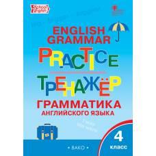 Макарова Т.С Тренажер: грамматика английского языка. 4 класс ВАКО 978-5-408-04529-7