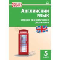 Английский язык: лексико-грамматические упражнения 5 кл. ВАКО