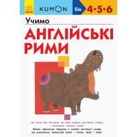 KUMON Учимо англійські рими Ранок 9786170955173