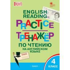 Макарова Т.С Тренажёр по чтению на английском языке. 4 класс ВАКО 978-5-408-04682-9