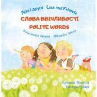 Ліза і друзі.Слова ввічливості/Lisa and Friends.Polite Words ПЭТ