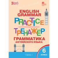 Тренажер по английскому языку. Грамматика 6 класс ВАКО