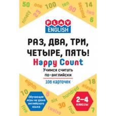 Раз, два, три, четыре пять! Учимся считать по-английски Play English ВАКО 978-5-408-03321-8