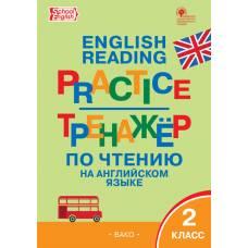 Макарова Т.С Тренажёр по чтению на английском языке. 2 класс ВАКО 978-5-408-04153-4