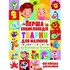 Перша енциклопедія тварин для малюків. Від 8 місяців до 5 років 9789669364227 Кристал Бук укр.