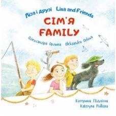 Ліза і друзі.Сім'я /Lisa and Friends.Family ПЭТ
