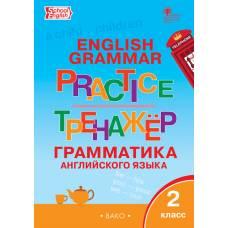 Макарова Т.С Тренажер: грамматика английского языка. 2 класс ВАКО 978-5-408-04704-8