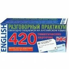 Разговорный практикум по англ.языку 420 тематических карточек Айрис-пресс