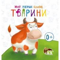 Книжка-картонка Мої перші слова Тварини ПЭТ