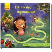 Книжка с дорожкой На лесных тропинках Ранок