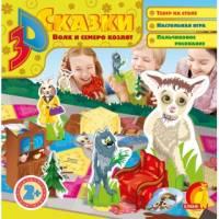 Книжка-игрушка 3D сказка Волк и семеро козлят Елвик