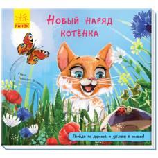 Книжка с дорожкой Новый наряд котёнка Ранок