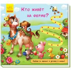 Книжка с дорожкой Кто живет на ферме? Ранок