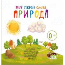 Книжка-картонка Мої перші слова Природа ПЭТ