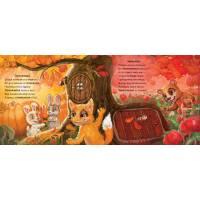 Книжка с дорожкой Цветные дорожки Ранок