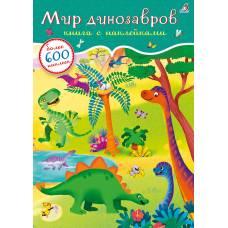 600 наклеек Мир динозавров Робинс 9785436607108