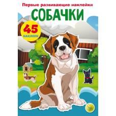 Первые развивающие наклейки Собачки 45 наклеек Кристал Бук