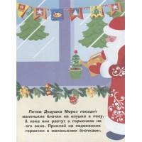 Наклейки для самых маленьких Выпуск 31 Елочка Стрекоза 978-5-9951-3730-6