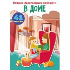 Первые развивающие наклейки В доме 41 наклейка Кристал Бук