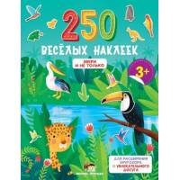 250 весёлых наклеек Звери и не только ПЭТ