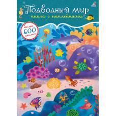 600 наклеек Подводный мир Робинс 9785436607269