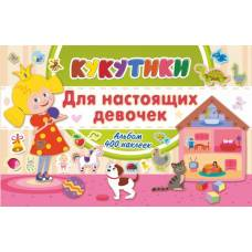 Альбом 400 наклеек Кукутики Для настоящих девочек АСТ