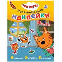 Развивающие наклейки Наш дом Три кота Мозаика-Синтез 9785431515330