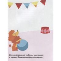 Наклейки для самых маленьких Выпуск 25 Ежик Стрекоза 978-5-9951-3618-7