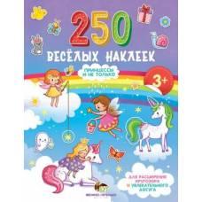 250 весёлых наклеек Принцессы и не только ПЭТ