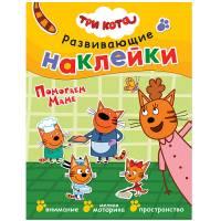 Развивающие наклейки Помогаем маме Три кота Мозаика-Синтез 9785431515323