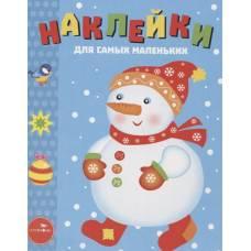 Наклейки для самых маленьких Выпуск 30 Снеговик Стрекоза 978-5-9951-3729-0