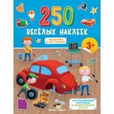 250 весёлых наклеек Машинки и не только ПЭТ