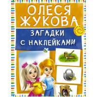 Загадки с наклейками Жукова О. АСТ