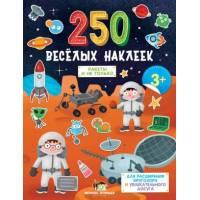 250 весёлых наклеек Ракеты и не только ПЭТ
