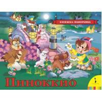 Книжка-панорамка Пиноккио Росмэн