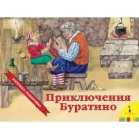 Книжка-панорамка Приключения Буратино Росмэн