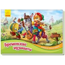 Книжка-панорамка Бременские музыканты Ранок
