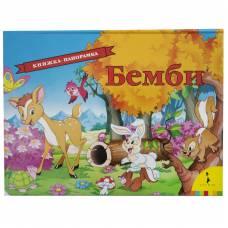 Книжка-панорамка Бемби Росмэн