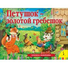 Книжка-панорамка Петушок – золотой гребешок Росмэн