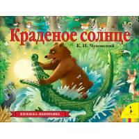 Книжка-панорамка К.Чуковский Краденое солнце Росмэн