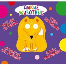 Книга-картонка Веселые крутилки. Дикие животные 9789669870070 Кристал Бук