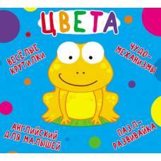 Книга-картонка Веселые крутилки. Цвета 9789669369581 Кристал Бук