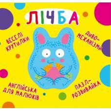 Книга-картонка Веселі крутилки. Лічба 9789669870100 Кристал Бук укр.