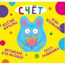 Книга-картонка Веселые крутилки. Счет 9789669870094 Кристал Бук