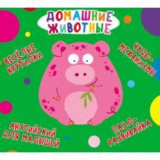 Книга-картонка Веселые крутилки. Домашние животные 9789669369604 Кристал Бук