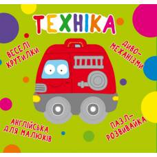 Книга-картонка Веселі крутилки. Техніка 9789669870148 Кристал Бук укр.