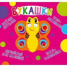 Книга-картонка Веселые крутилки. Букашка 9789669870117 Кристал Бук