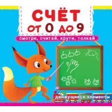 Книжка з механизмом Счет от 0 до 9.Смотри,считай,крути,толкай 9789669366788 Кристал Бук